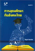 การอุดมศึกษากับสังคมไทย