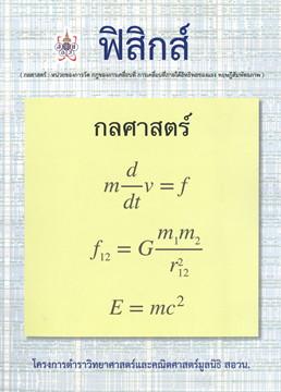 ฟิสิกส์ โครงการตำราวิทยาศาสตร์และคณิตศาสตร์มูลนิธิ สอวน.