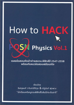 How to HACK POSN Physics Vol.1