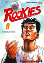 ROOKIES เล่ม 8 จิตใจที่นิ่งดุจน้ำใส
