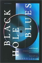 BLACK HOLE BLUES แบล็กโฮลบลูส์