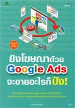 ยิงโฆษณาด้วย Google Ads (ปกใหม่)