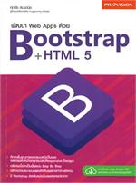 พัฒนา Web Apps ด้วย Bootstrap + HTML 5