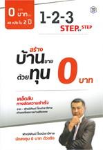 1-2-3 STEP BY STEP สร้างบ้านขายด้วยทุน 0 บาท