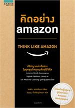 คิดอย่าง amazon THINK LIKE AMAZON