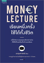 MONEY LECTURE เรียนหนึ่งครั้งใช้ได้ทั้งชีวิต