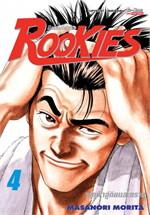 ROOKIES มือใหม่ไฟแรง เล่ม 4