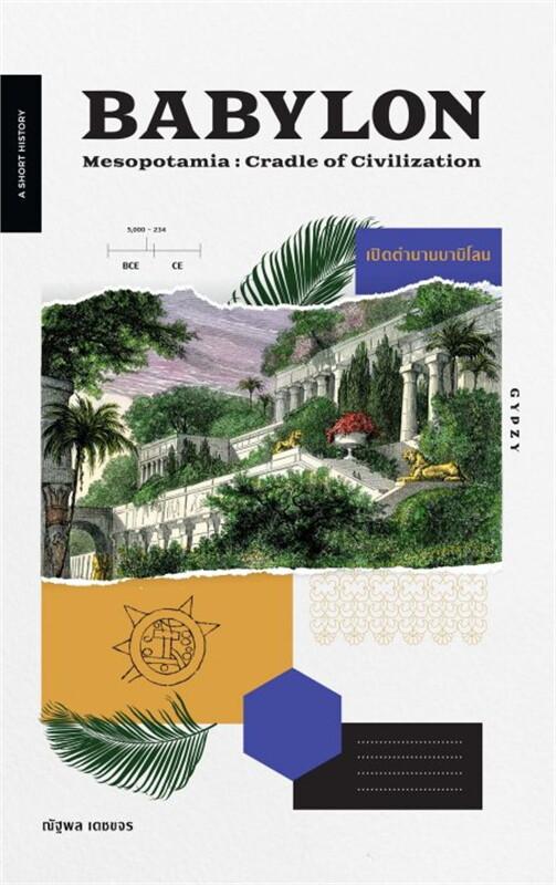 Babylon Mesopotamia : Cradle of Civilization เปิดตำนานบาบิโลน
