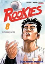 ROOKIES มือใหม่ไฟแรง เล่ม 8