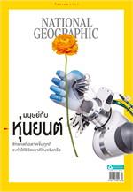 NATIONAL GEOGRAPHIC ฉบับที่ 230 (กันยายน 2563)