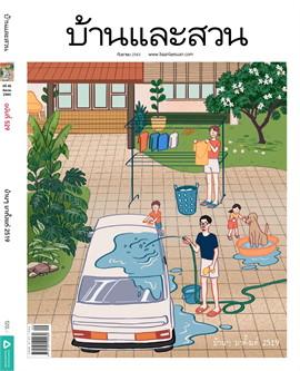 บ้านและสวน ฉบับที่ 529 (กันยายน 2563)