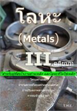 โลหะ (Metal) เล่ม 3