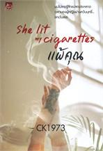 She lit my cigarettes แพ้คุณ
