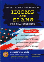 ESSENTIAL ENGLISH-AMERICAN IDIOMS AND SLANG FOR THAI STUDENTS