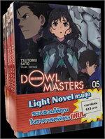 DOWL MASTERS SET เล่ม 1-5 (นิยาย)