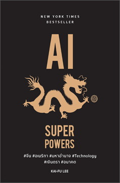 AI SUPERPOWERS (ปกแข็ง)