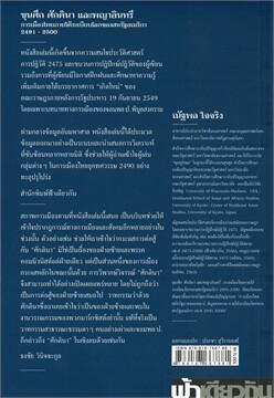 ขุนศึก ศักดินา และ พญาอินทรี การเมืองไทยภายใต้ระเบียบโลกของสหรัฐอเมริกา 2491-2500