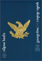 ขุนศึก ศักดินา และพญาอินทรี การเมืองไทยภายใต้ระเบียบโลกของสหรัฐอเมริกา 2491-2500