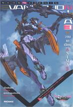 Evangelion ANIMA (เอวานเกเลียน) 3 (LN)