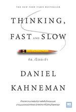 THINKING, FAST AND SLOW คิด, เร็วและช้า