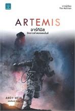 ARTEMIS อาร์ทิมิส ปิดดาวล่าสองแสนไมล์