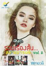 รวมเรื่องสั้น สบายอารมณ์ Vol.2 SET