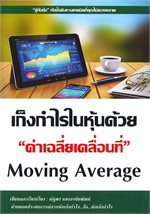 เก็งกำไรในหุ้นด้วย ค่าเฉลี่ยเคลื่อนที่ Moving Average