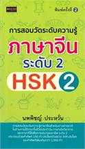 การสอบวัดระดับความรู้ภาษาจีน ระดับ 2 HSK 2