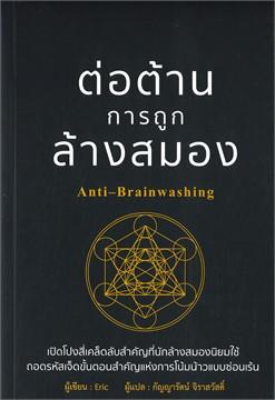ต่อต้านการถูกล้างสมอง Anti-Brainwashing
