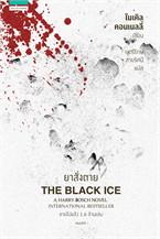 ยาสั่งตาย THE BLACK ICE (ไมเคิล คอนเนลลี่)