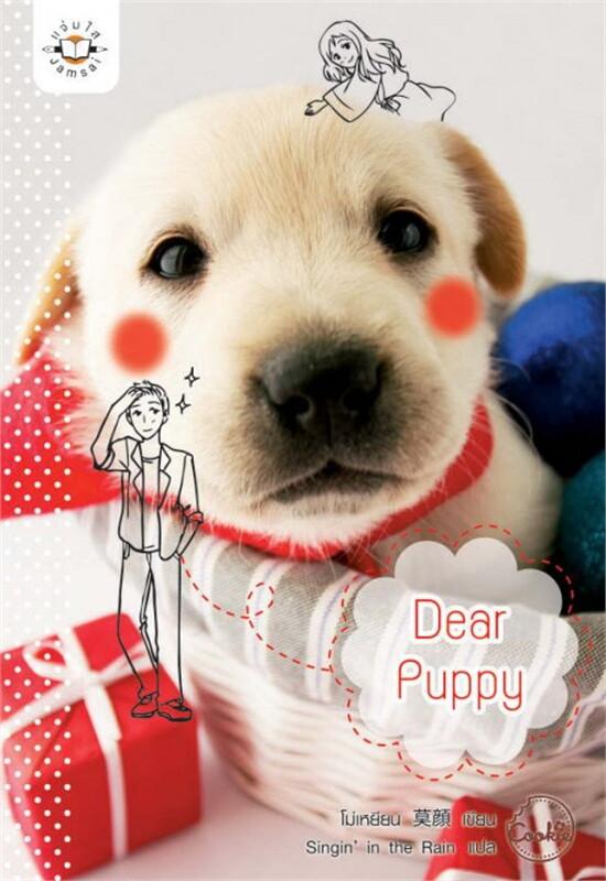 Dear Puppy (Cookie)