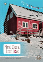 """""""First Class, Last Love (Cookie)"""""""