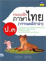 รวมแบบฝึกภาษาไทย ป.3 (วรรณคดีลำนำ)