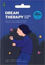 DREAM THERAPY ความฝันบำบัด
