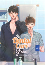 Dental Care You พี่หมอ (ฟัน) ครับ