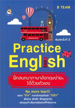 Practice English ฝึกสนทนาภาษาอังกฤษง่ายๆ ได้ด้วยตัวเอง