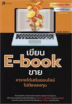 เขียน E-book ขายหารายได้เสริมออนไลน์ไม่ต้องลงทุน