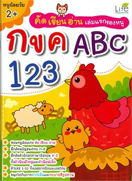 คัด เขียน อ่าน เล่มแรกของหนู กขค ABC 123