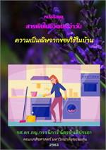 หนังสือชุดสารพิษในชีวิตประจำวัน ความเป็นพิษจากของใช้ในบ้าน