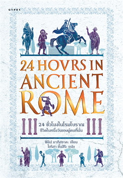 24 ชั่วโมงในโรมโบราณ ชีวิตในหนึ่งวันของผู้คนที่นั่น 24 HOVRS IN ANCIENT ROME