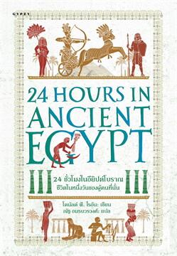 24 ชั่วโมงในอียิปต์โบราณชีวิต ในหนึ่งวันของผู้คนที่นั่น 24 HOURS IN ANCIENT ECYPT