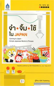 จำ - จิ้ม - ใช้ ใน JAPAN