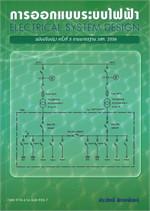การออกแบบระบบไฟฟ้า ELECTRICAL SYSTEM DESIGN (ฉบับปรับปรุง ครั้งที่ 5 ตามมาตรฐาน วสท. 2556)
