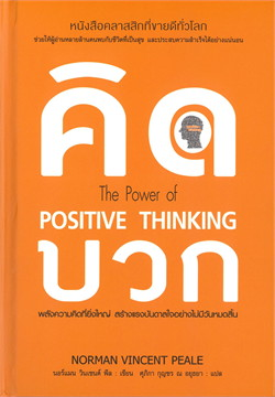 คิดบวก THE POWER OF POSITIVE THINKING