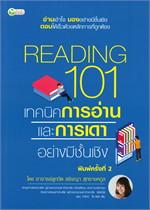 READING 101 เทคนิคการอ่านและการเดาอย่างมีชั้นเชิง
