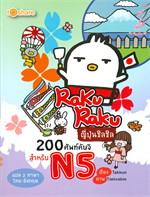 RakuRaku ญี่ปุ่นชิลชิล 200 ศัพท์คันจิ สำหรับ N5 (แปล 2 ภาษา ไทย-อังกฤษ)