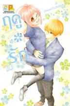ฤดู รัก เล่ม 10