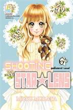 SHOOTING STAR LENS ชูตติ้งสตาร์ เลนส์ เล่ม 6