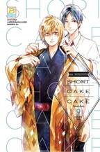 SHORT CAKE CAKE ช็อตเค้กสื่อรัก เล่ม 9