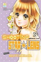 SHOOTING STAR LENS ชูตติ้งสตาร์ เลนส์ เล่ม 3